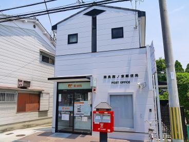 奈良西ノ京郵便局 徒歩12分