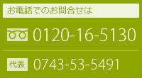 プレステ株式会社お問い合わせフリーダイヤル0210-16-5130